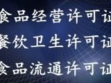 贵阳市南明区代办餐饮食品许可证 卫生许可证及营业执照全套代办