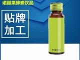 诺丽果酵素原液代加工水果酵素原液,酵素饮品OEM