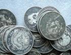 转让一些老银元银币