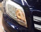 重庆车灯升级glk车灯升级透镜氙气灯