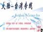 深圳寄东西到台湾用什么快递,电商小包代收货款哪家好