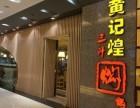 黄记煌三汁焖锅加盟连锁店/涮烤一体店加盟