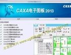 CAXA电子图板2013软件 带标准件图库 机械液压气动电气图库