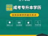 上海成人本科教育 易通過,可辦積分