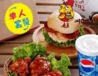 【开个韩式炸鸡店多少钱】炸鸡汉堡鸡排加盟费多少钱