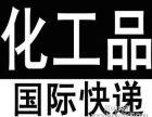 重庆市国际快递粉末液体 化妆品 银行卡 电子产品国际快递邮寄