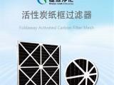折叠式纸框过滤器 袋式过滤器 初效活性炭纸框过滤网