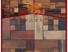 五星老船木家具加盟 地板瓷砖全国招商