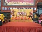 武汉庆典公司 口袋秀传媒专注庆典十年老品牌 礼仪庆典首选