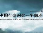 专业的笔译 口译 人才派遣 本地化翻译 多语网站建设等服务