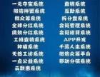 中博微分销天津塘沽区微视直播新零售分销系统领导者