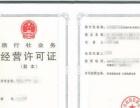 北京出境社转让,证件齐全,带出境资质