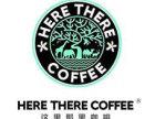 这里那里咖啡加盟