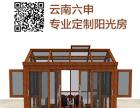云南临沧市景观阳光房安装,六申阻燃、防火