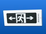 厂家直销楼道走廊专用安全出口指示灯 消防应急照明led指示灯