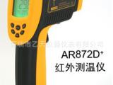 香港希玛高温型红外测温仪AR872D+