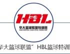 2016华大篮球联盟HBL篮球特训营
