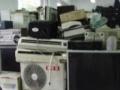 专业回收各种旧家电