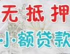 扬州维扬急用钱无抵押小额信用贷款
