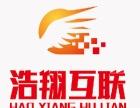 洛阳浩翔互联企业建站网站设计SEO优化