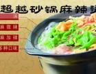 超越砂锅麻辣烫加盟-超越砂锅麻辣烫加盟费用-加盟条件