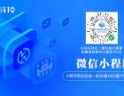 河南小程序开发公司 软银科技 王屋镇小程序开发