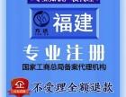本月特惠钜惠公司注册变更注销 财税代理商标代理来方达~
