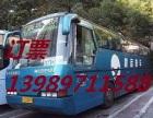 温州乐清到咸宁汽车%直达客运站18989775785时刻表