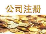 重庆代办公司注册 营业执照 代理记帐变更与企业注销