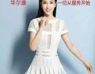 深圳华尔康净水科技有限公司加盟 清洁环保