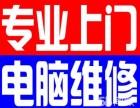大庆新村电脑维修/大庆新村上门修电脑