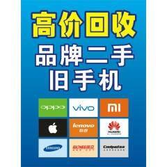 郴州回收手机超高价手机回收快速上门手机回收苹果手机