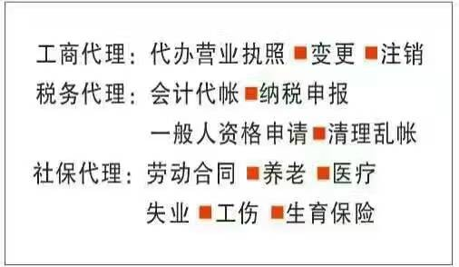 沈阳工商注册代办免费,沈阳会计代账200元起