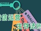 微信公众号,网站推广建设