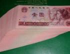 大连收购老版人民币,大连收购53年纸币,大连收购60年纸币
