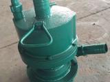 排污排沙FQW风泵是煤矿的必用品