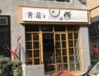 台州青蔬捞烫加盟 台州青蔬捞烫店地址