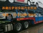 二手车托运成都到西藏多少钱