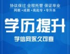 华中师范大学秋季报名开始了,高升专,专升本