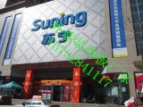 苏宁易购超市外墙装饰冲孔板//圆孔幕墙装饰网