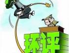 惠州工程环评公司惠州工程环评企业专业环评办理