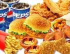 汉堡快餐店加盟 百余种产品,一站式服务