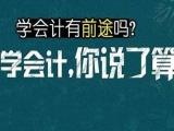重庆初级会计师职称,会计考证,注册税务师培训班一对一