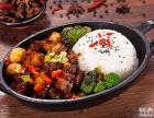 天津吉胤祥黑椒鸡肉饭加盟费多少钱黄焖鸡米饭如何加盟