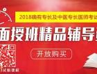 福州2018年师承中医师资格证报名方式 确有专长面授资料