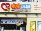 蜜雪冰城冰激凌连锁加盟/奶茶冷饮甜品蛋糕加盟多少钱