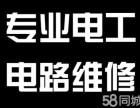 江夏流芳,藏龙岛专业电路跳闸漏电维修开关插座面板安装