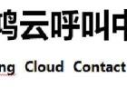 电销软件,群鸿云呼叫中心,免费打电话软件