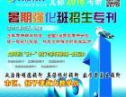 2016扬州考研暑期强化班