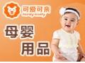 可爱可亲母婴儿童加盟 母婴全方位 红利挣不停-全球加盟网